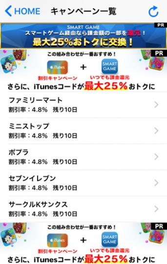 iTunesカード現在の割引率
