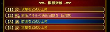 [猛追怪傑]秋山信友SSR武将P22 4凸