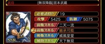 [無双降臨]宮本武蔵SSR武将P19