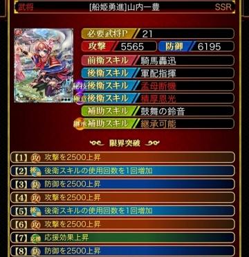 [船姫勇進]山内一豊SSR 武将P21 8凸