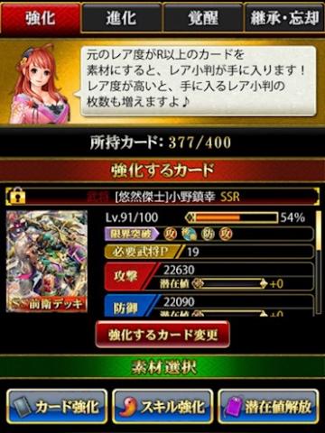 デッキ編成→強化画面