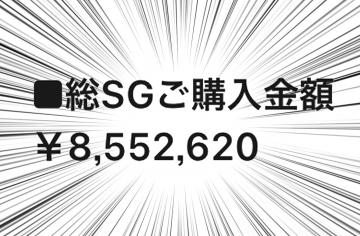 8552620円