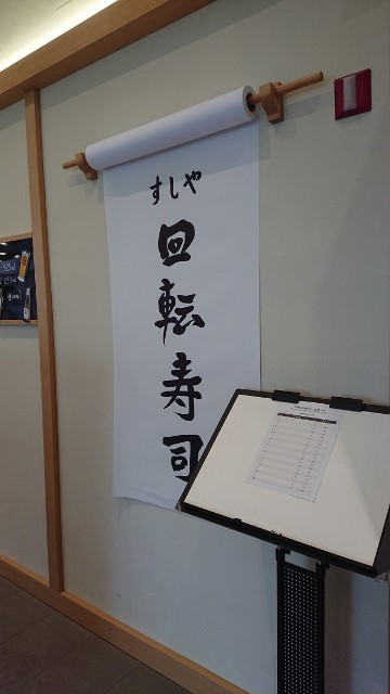 maposushi2f006.jpg