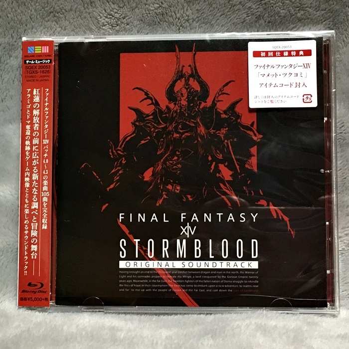 【映像付サントラ/Blu-ray Disc Music】STORMBLOOD: FINAL FANTASY XIV Original Soundtrack