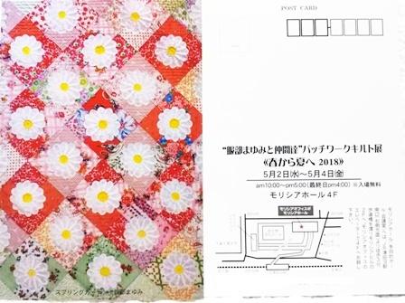 津田沼展示会2