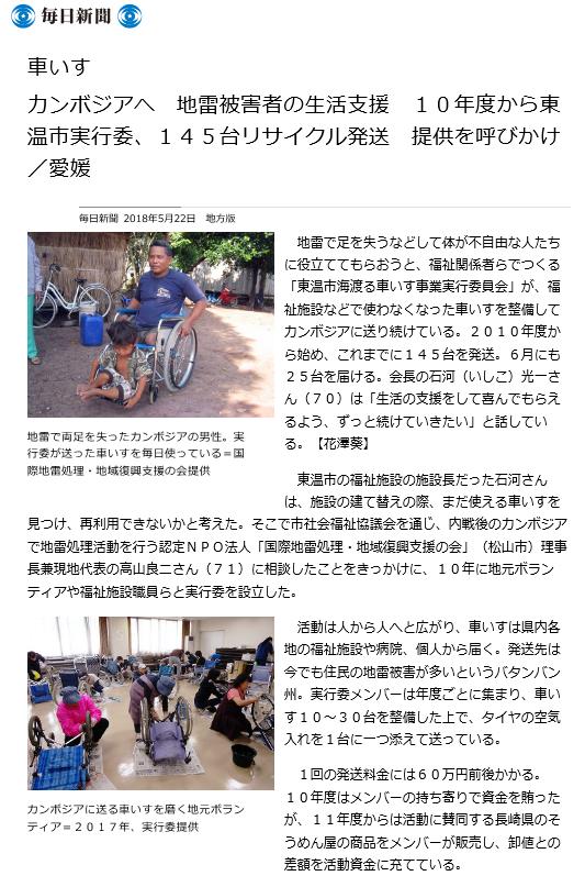 20180524東温市