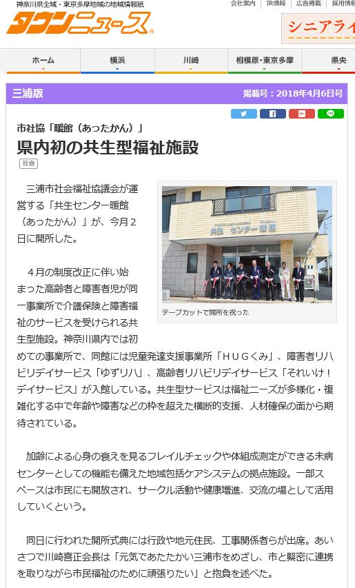20180407三浦市