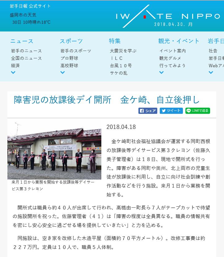20180430金ケ崎町