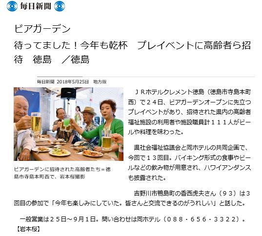 20180528徳島県