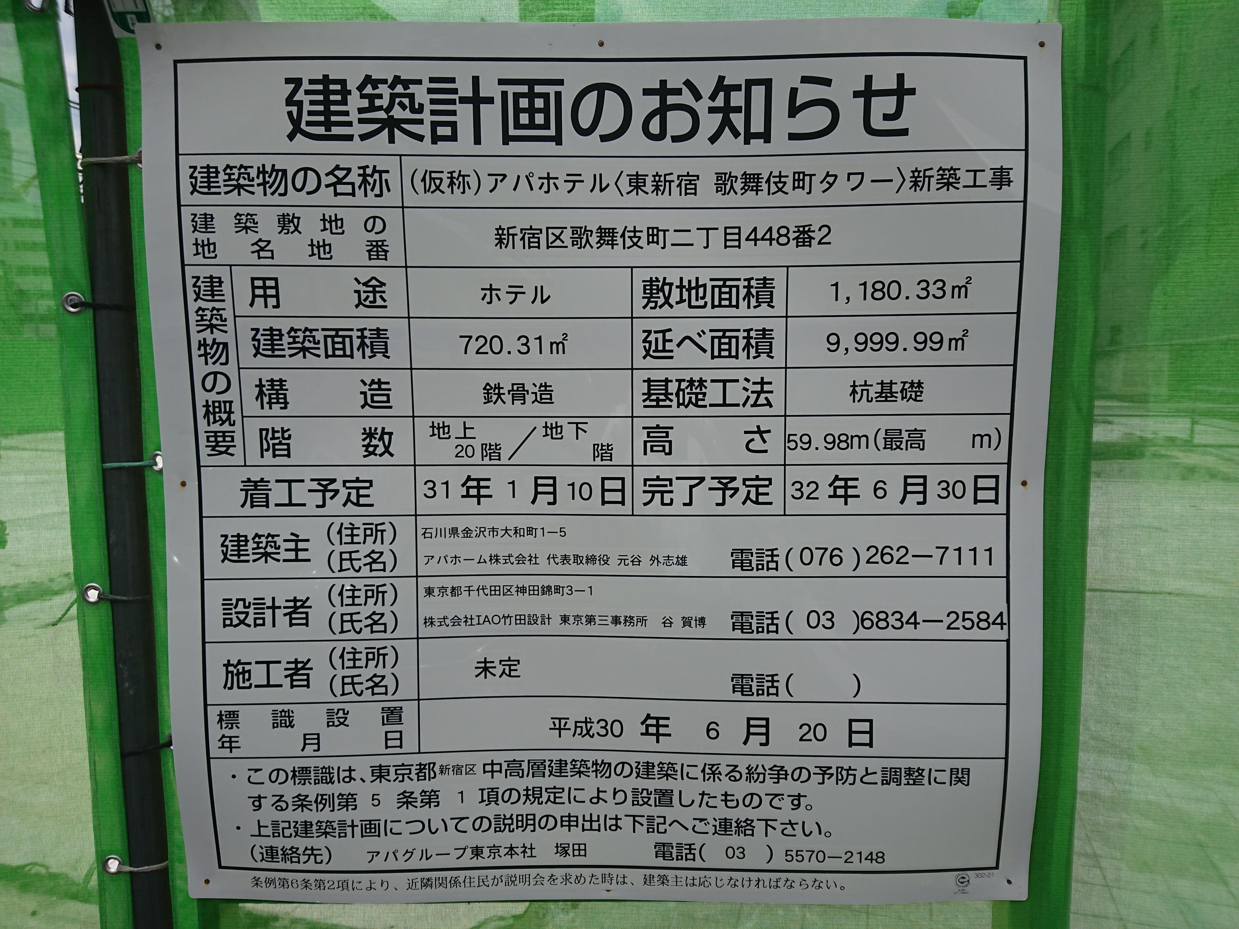 歌舞伎町APAホテル9999