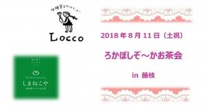 20180811お茶会イベント画像
