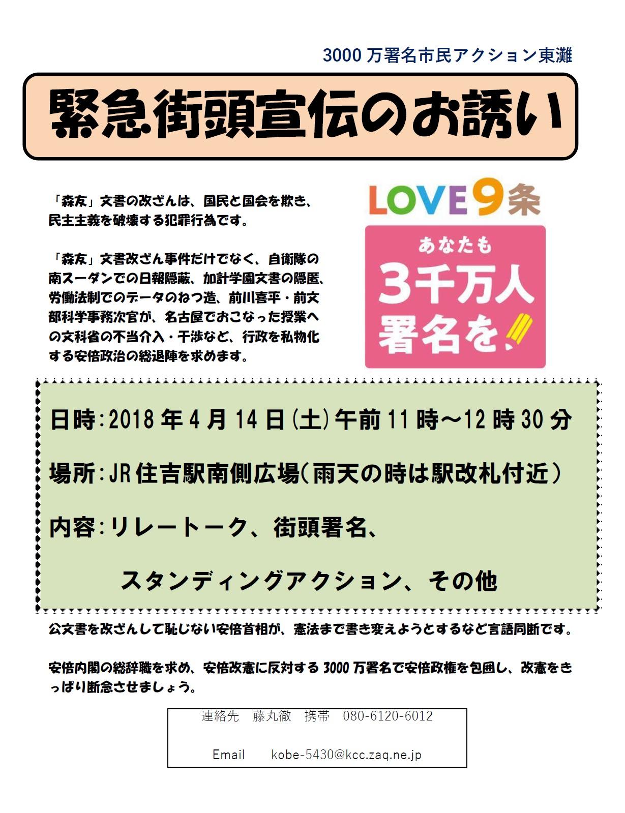 20180414_住吉駅