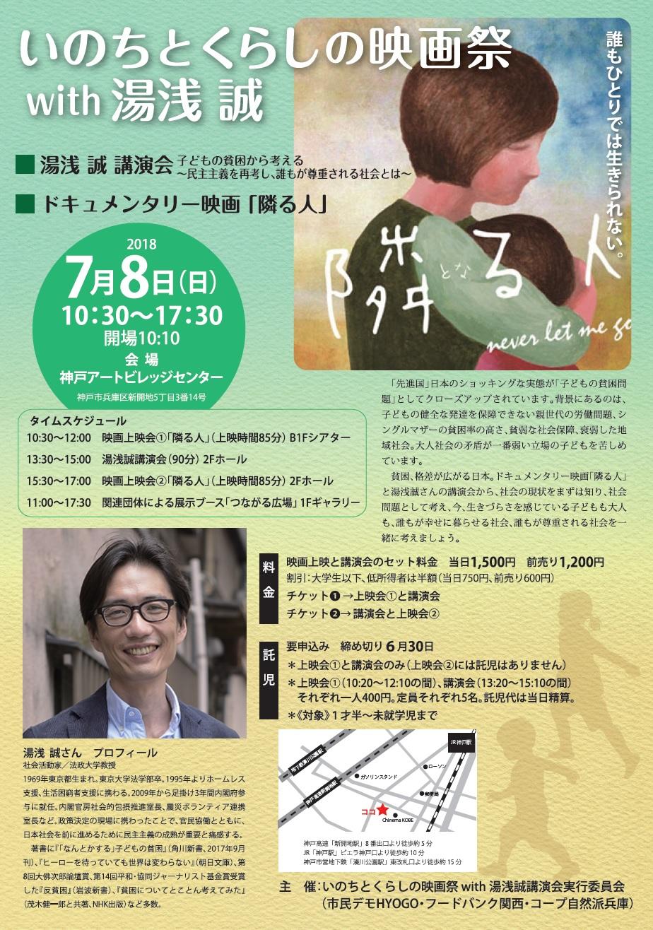 20180708_いのちとくらしの映画祭in湯浅誠