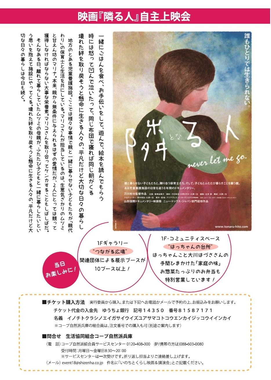 20180708_いのちとくらしの映画祭in湯浅誠2