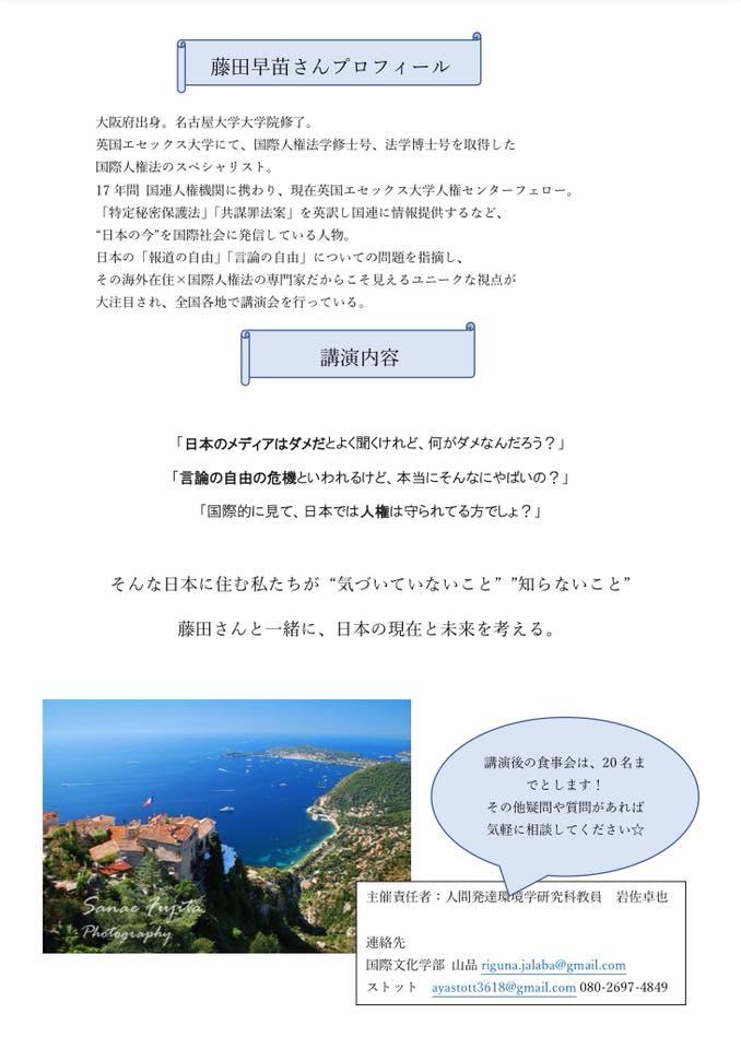 20180611_藤田早苗講演会_神戸大学2
