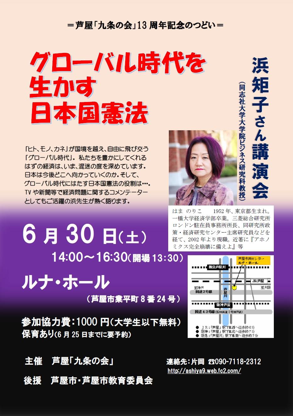 20180630_芦屋9条の会