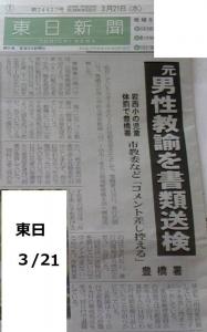 東日体罰20180321書類送検