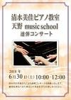 連弾コンサート3
