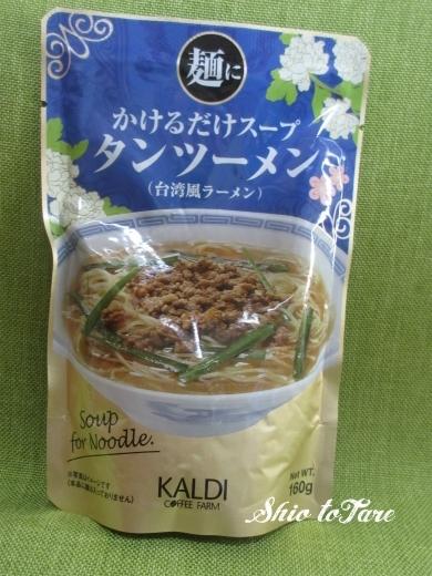 IMG_7047_20180428_02_カルディタンツー麺