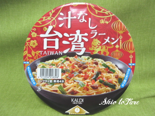 IMG_7044_20180428_01_カルディ汁なし台湾ラーメン