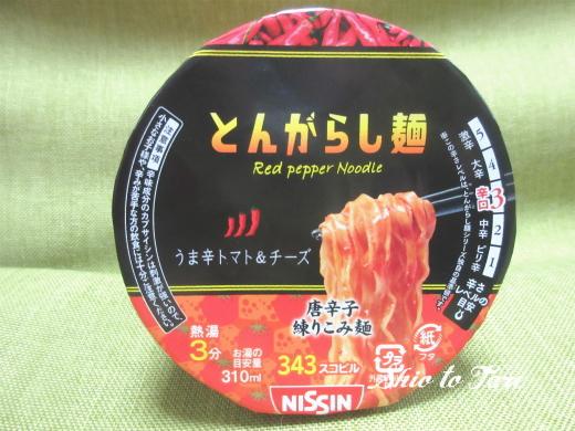 IMG_7069_20180503_とんがらし麺うま辛トマト&チーズ