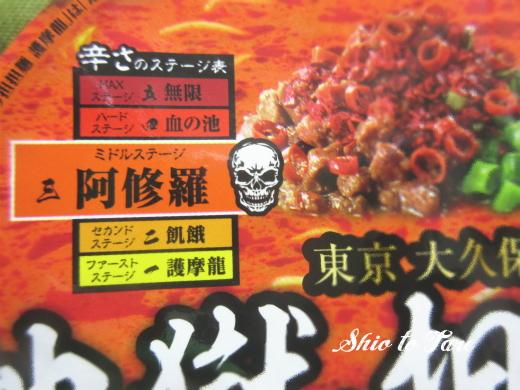 IMG_7368_20180527_地獄の担々麺護摩龍