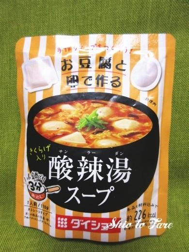 IMG_7433_20180630_02_豆腐と卵で作る 酸辣湯用スープ
