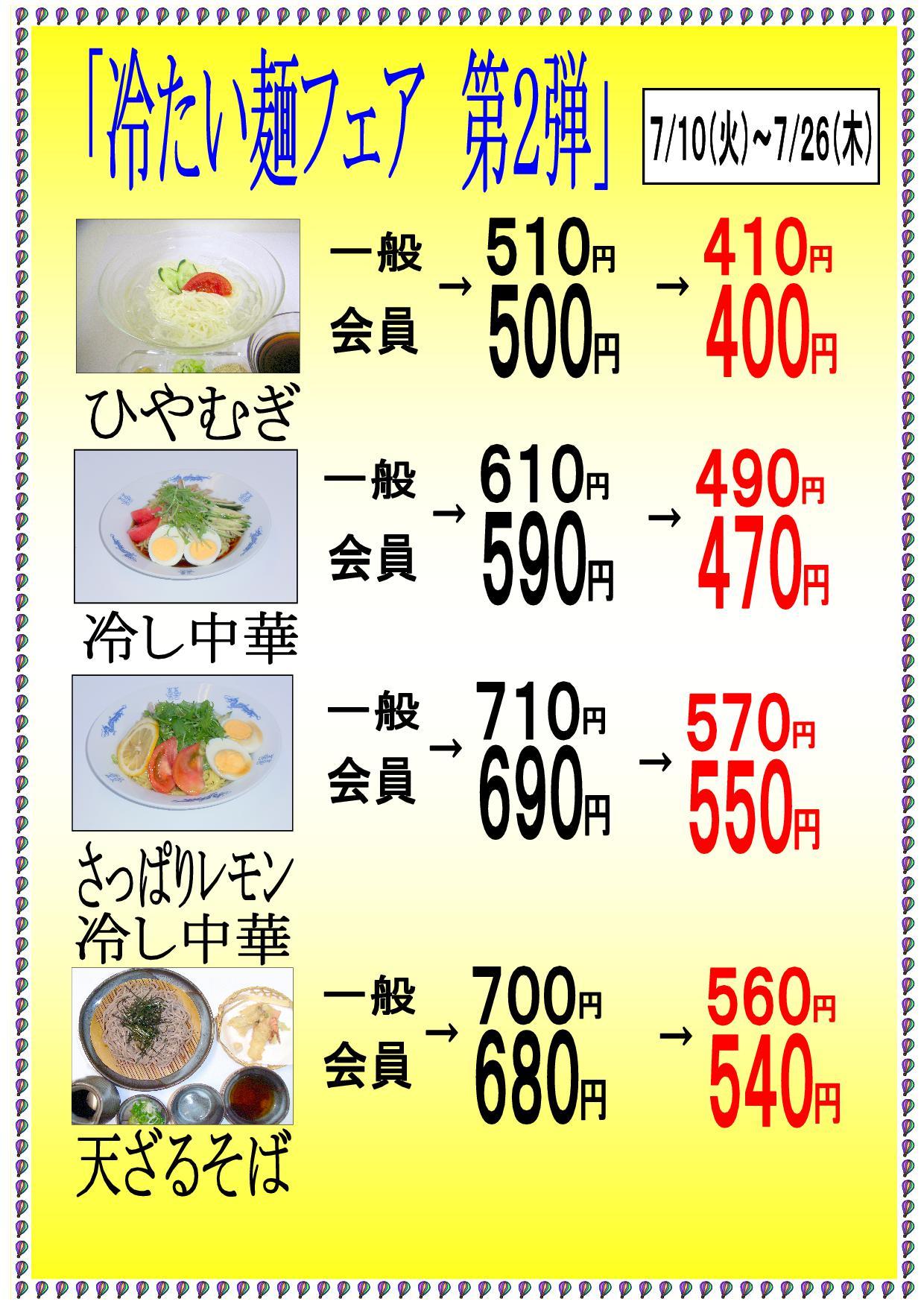 冷たい麺フェア第2弾
