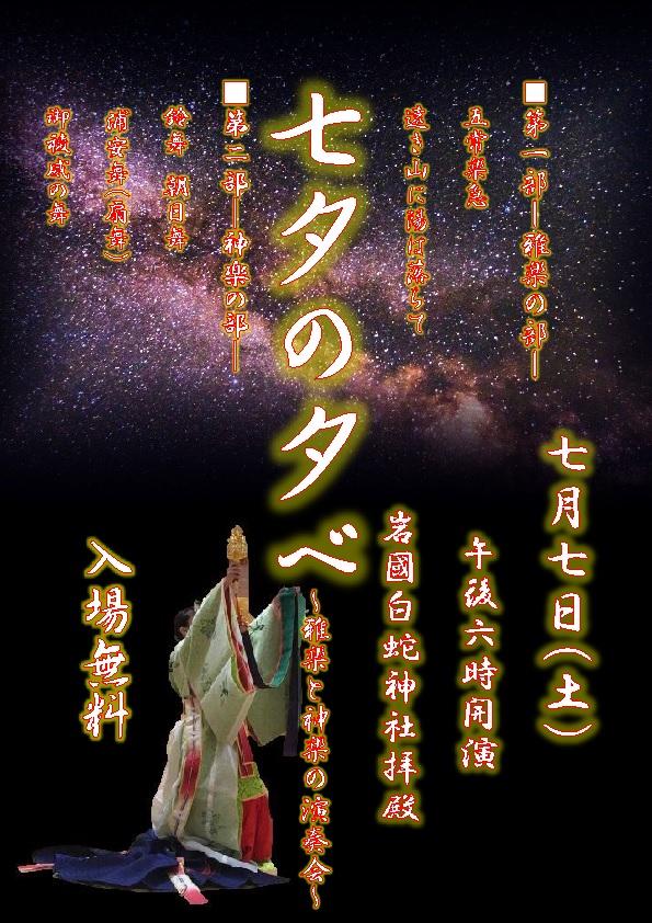tanabata-p.jpg