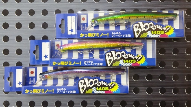 ブルーブルー ブローウィン140S