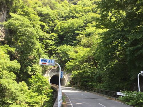 20180527 板敷渓谷入口 (8)