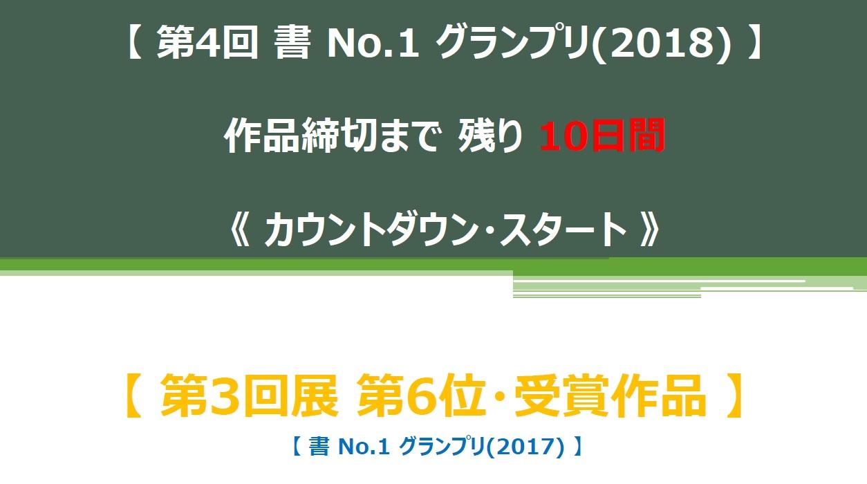 グランプリ・カウントダウン・10日前-05-09