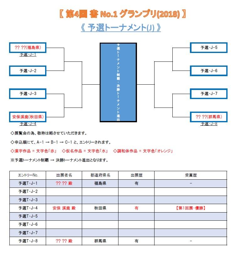 グランプリ予選トーナメント-05-10-20-06