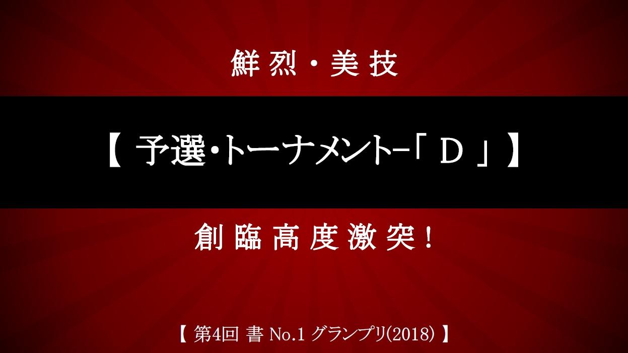 予選トーナメント発表・ボード-D-2018-05-22-06-09