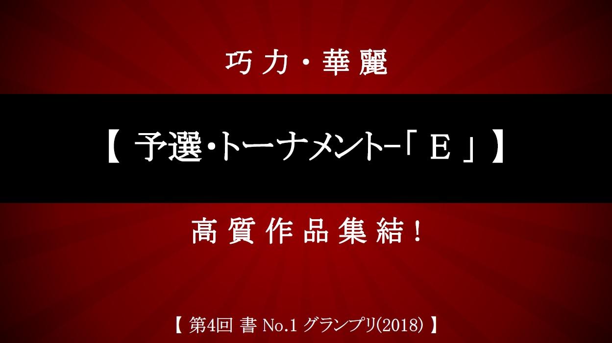 予選トーナメント発表・ボード-E