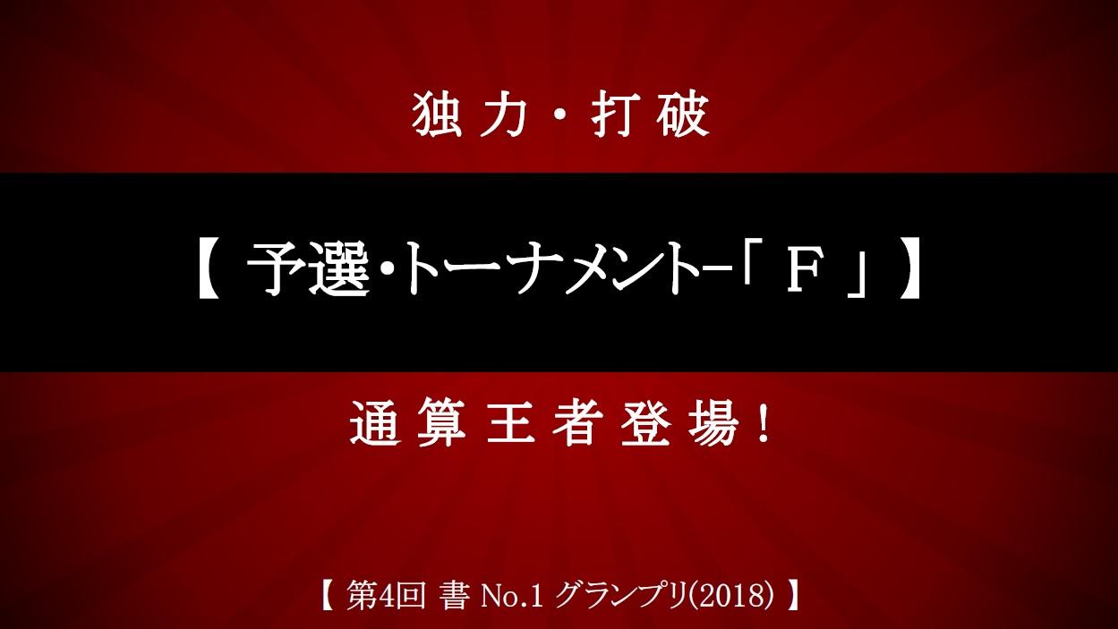 予選トーナメント発表・ボードF-2018-05-22-10-57