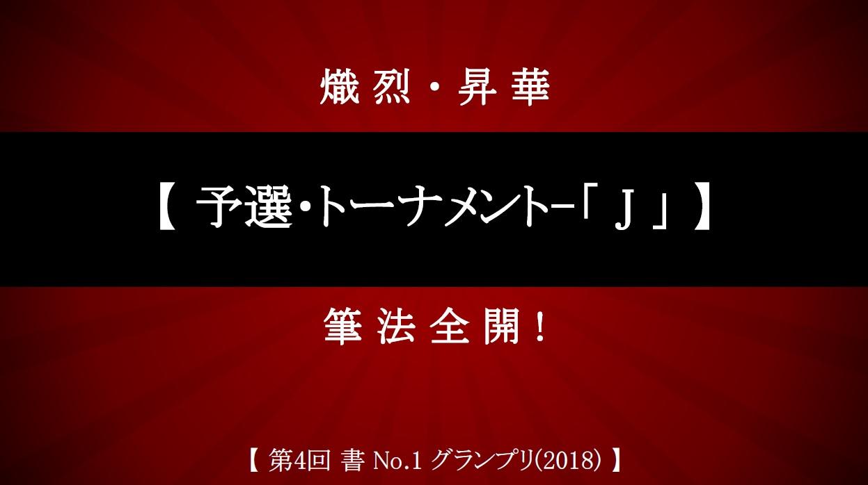 予選トーナメント発表・ボード-j-2018-05-23-08-35