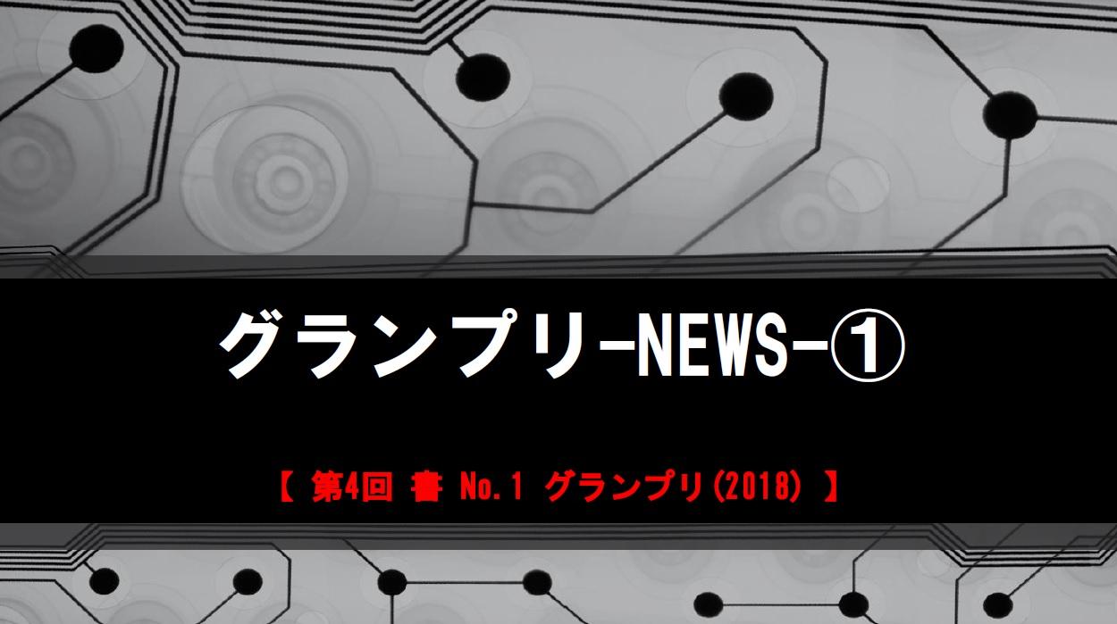 グランプリ-NEWS-ボード-①