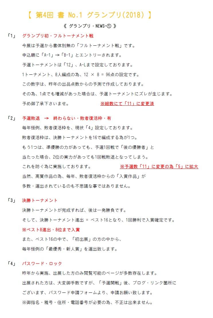 グランプリ・NEWS-①-2018-05-24-05-05