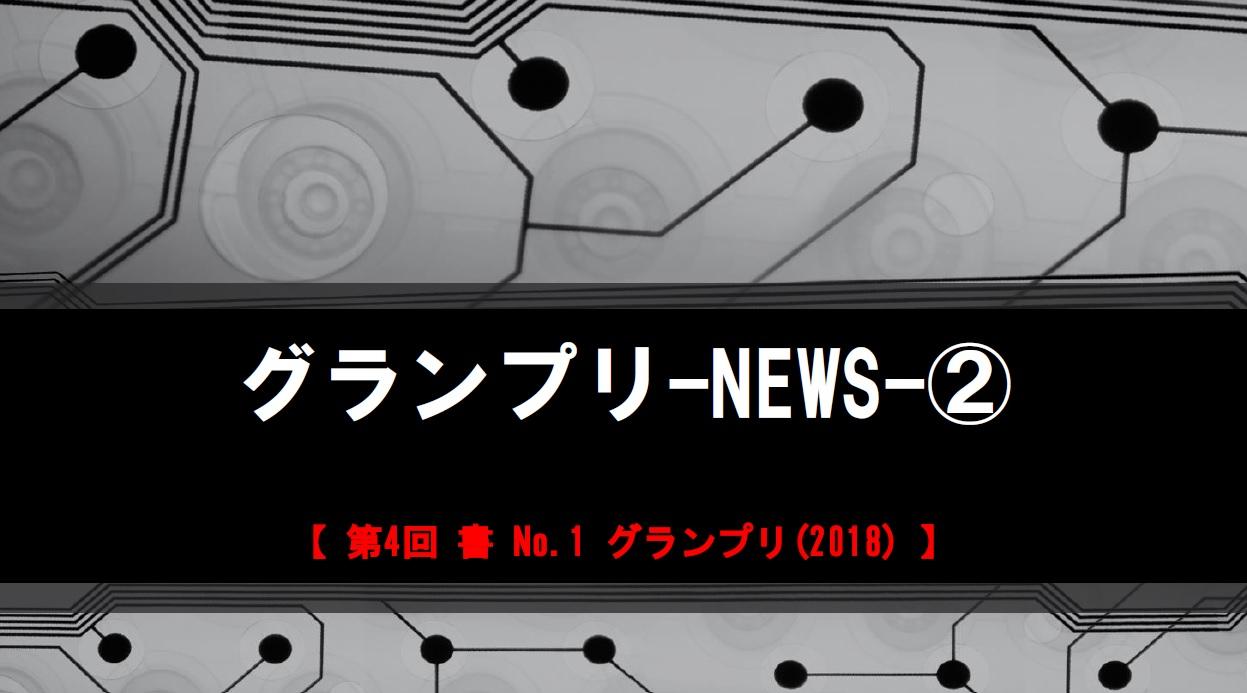 グランプリ-NEWS-ボード-2-2018-05-24-09-48