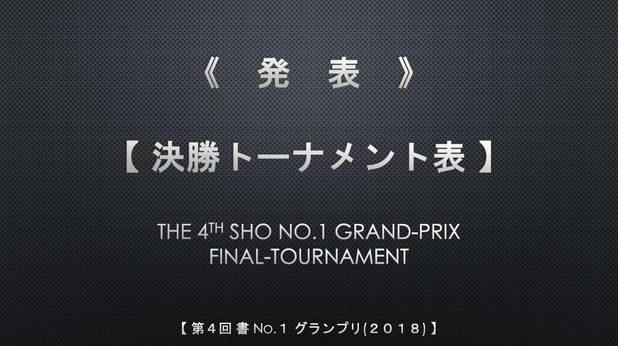 決勝トーナメント表・ボード-2018-05-24-13-08