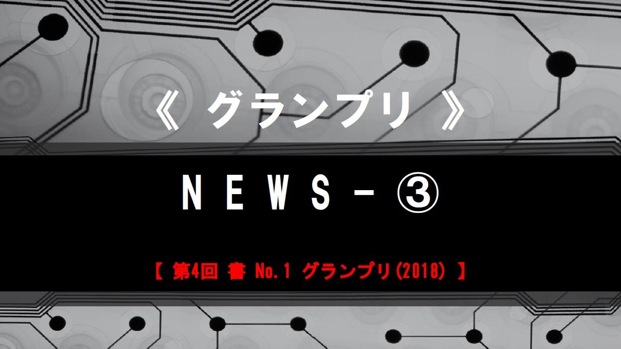 グランプリ-NEWS-3 ボード-2018-05-26-05-01