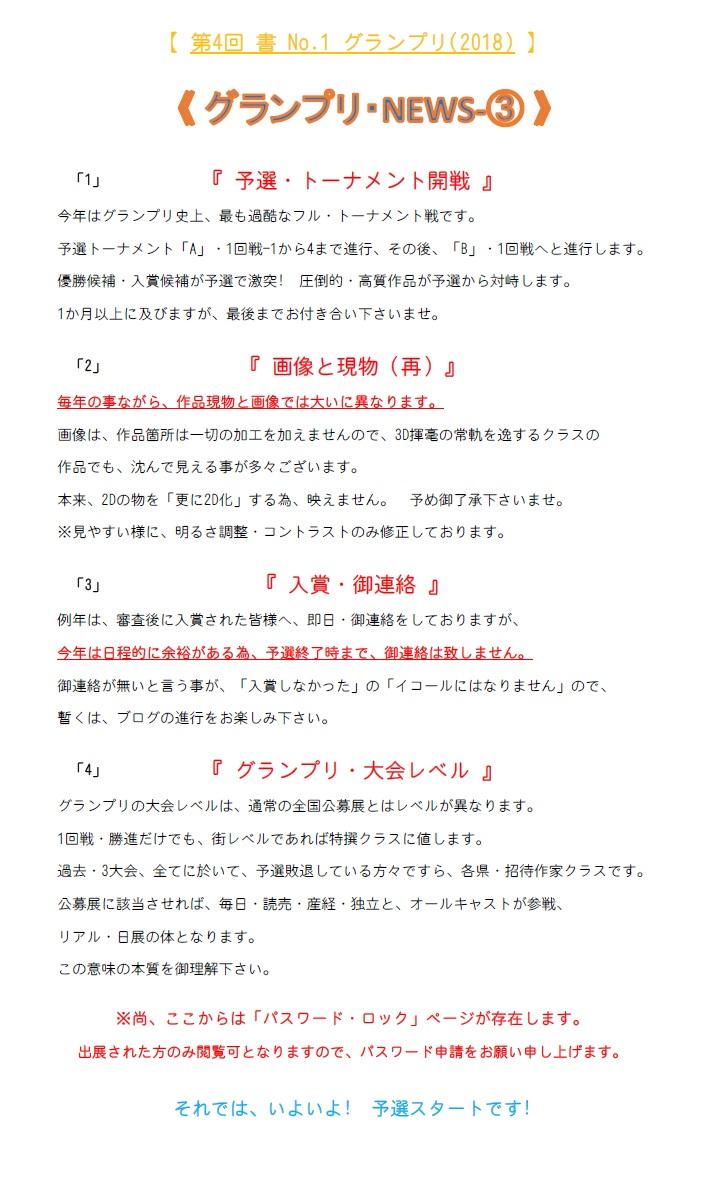 グランプリ・NEWS-3-2018-05-26-04-37