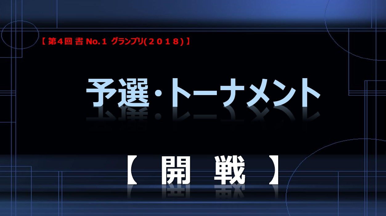 予選トーナメント・開戦