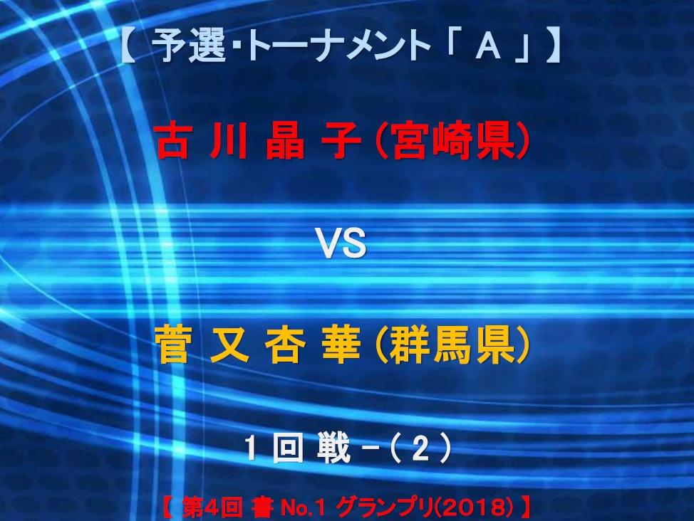 予選・トーナメント-VSボード-2018-05-26-10-45