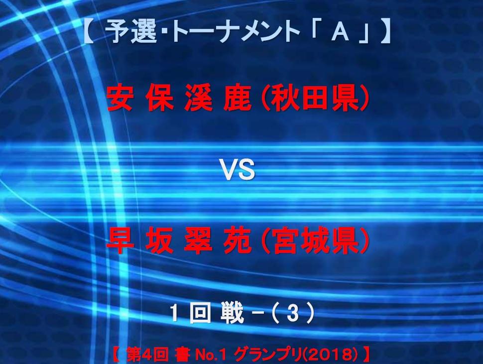 対戦カード-A-3-2018-05-26-15-53