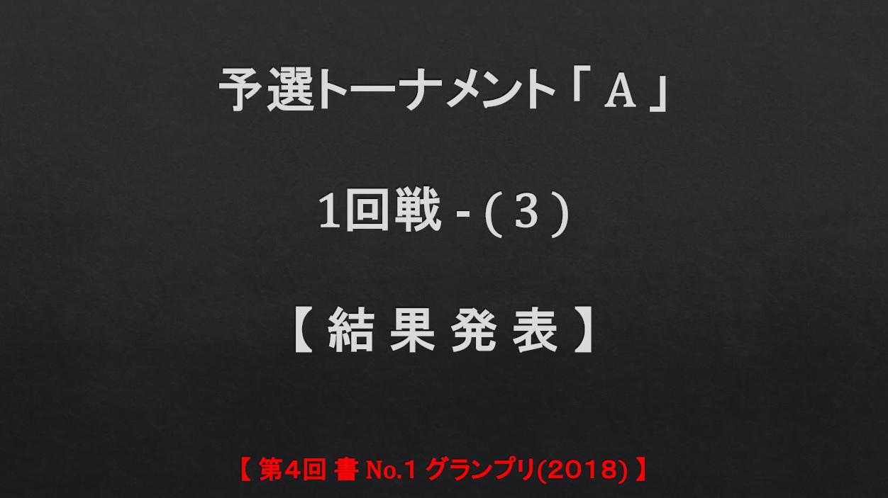 予選トーナメント・「A」-3・結果発表-2018-05-27-08-08