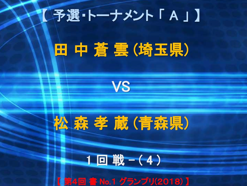 予選・トーナメント「VSボード」-2018-05-27-10-58