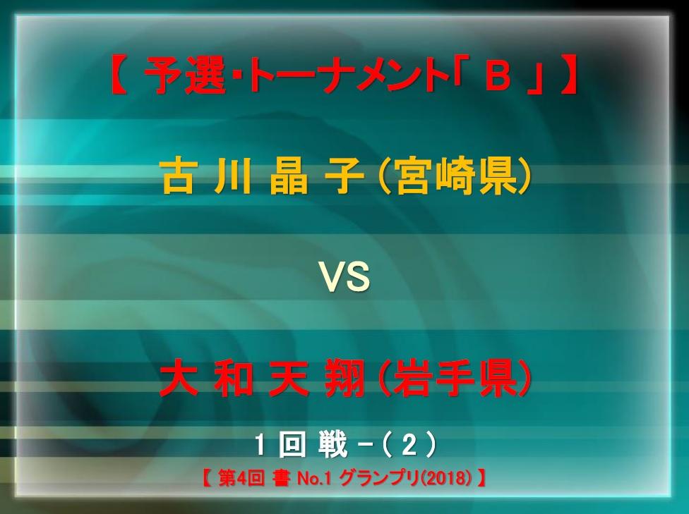 予選・トーナメントB-2・対戦カード-2018-05-28-07-30