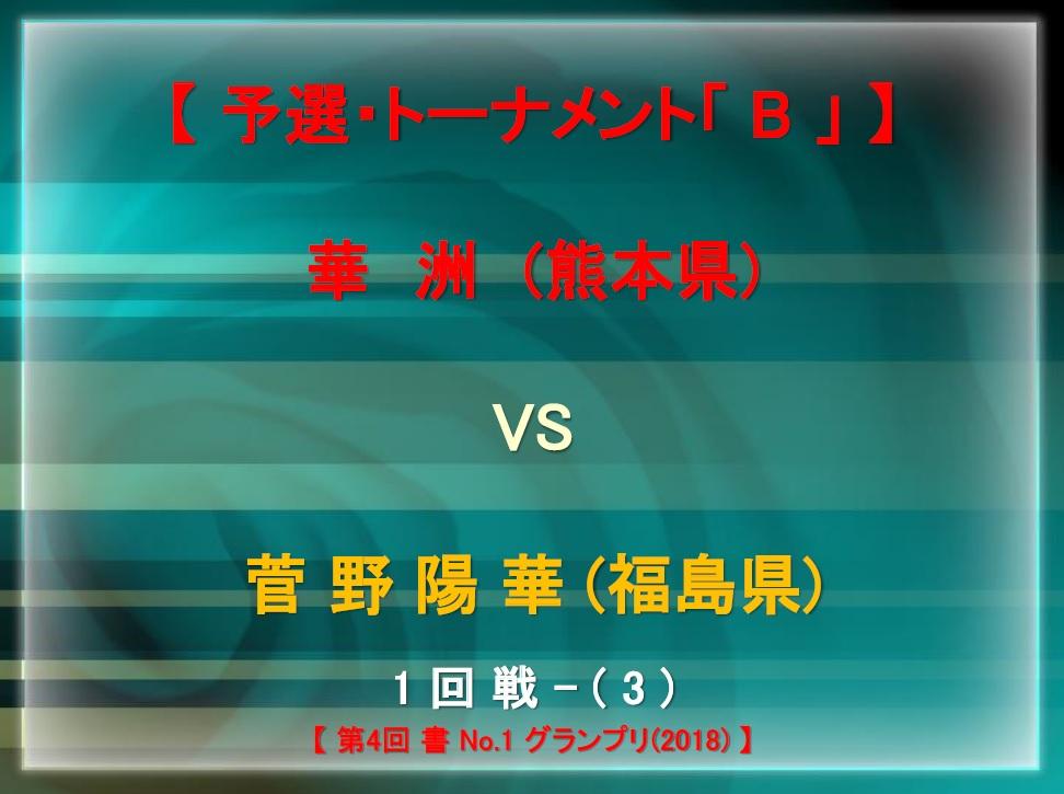 予選・トーナメントB-3・対戦カード-2018-05-28-15-03